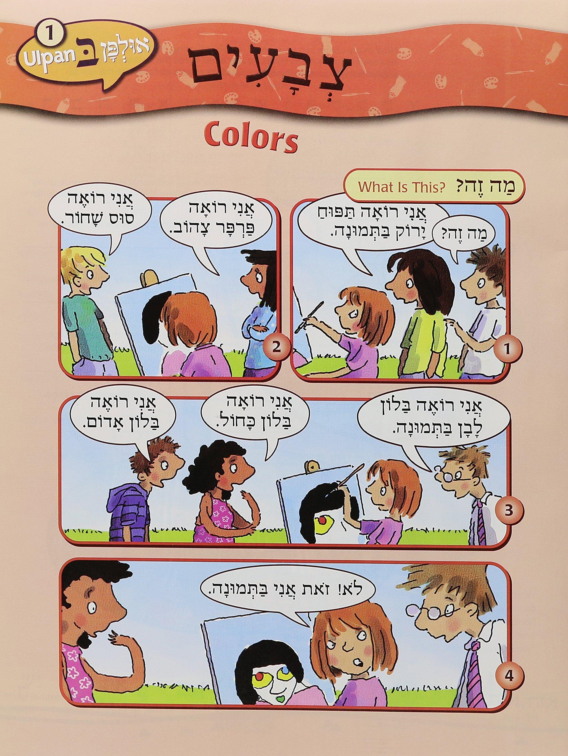 Colors Ulpan Bet pdf epub