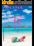 ハワイスタイル No.54[雑誌]