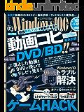 Windows100% 2017年 03月号 [雑誌]