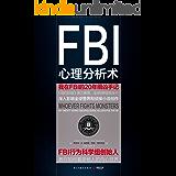 FBI心理分析术:我在FBI的20年缉凶手记(FBI心理分析必读经典!美国精神病学和法律协会联合推荐!)