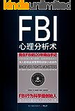 FBI心理分析术:我在FBI的20年缉凶手记(FBI心理分析必读经典!美国精神病学和法律协会联合推荐!) (博集成功法则系列)