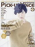 Pick-up Voice 2017年12月号 vol.117