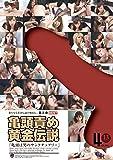 亀頭責め黄金伝説 第三章 Fetish Box/妄想族 [DVD]