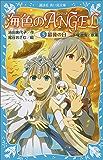 海色のANGEL 5 最後の日 (講談社青い鳥文庫)