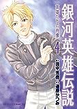 銀河英雄伝説 英雄たちの肖像(4) (RYU COMICS)