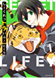 しーくれっトラいふ!(1) (ARIAコミックス)