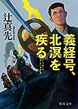 義経号、北溟を疾(はし)る (徳間文庫)