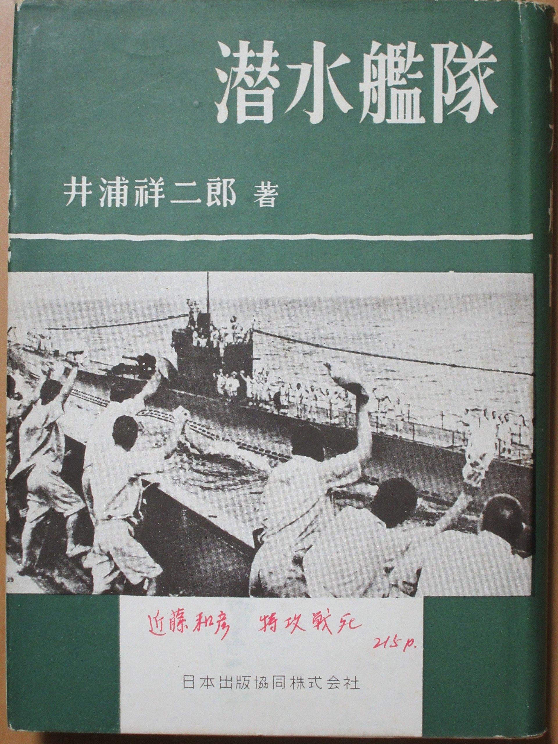 潜水艦隊 (1953年) | 井浦 祥二...