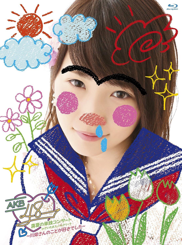 AKB48真夏の単独コンサート in さいたまスーパーアリーナ~川栄さんのことが好きでした~ [Blu-ray] B015TCZG3O