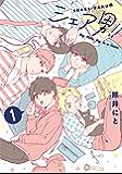 シェア男!! 1巻 (LINEコミックス)