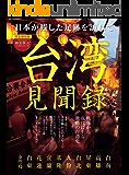 男の隠れ家 特別編集 台湾見聞録