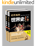 看得见的世界史(上下卷,全2册,最好看、最生动的彩色历史画卷)