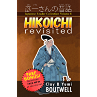 Japanese Reader Collection Volume 8 Hikoichi Revisited: The Easy Way to Read Listen and Learn from Japanese Folklore Tales and Stories (Japanese Edition)