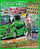 カスタムCAR(カスタムカー)2018年8月号 Vol.478【雑誌】