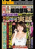 週刊実話 8月24・31日合併号 [雑誌]