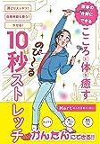 家事の合間にできる こころと体を癒す10秒ストレッチ (Martブックス vol.28)