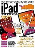 iPad完全マニュアル2020(全機種対応/iPadOSの基本から活用技まで詳細解説)