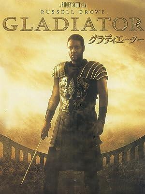 【映画】グラディエーター(吹替版)(2000)