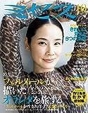 ミセス 2018年 10月号 (雑誌)