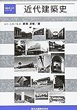 近代建築史 (建築学入門シリーズ)