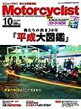 Motorcyclist(モーターサイクリスト) 2018年10月号