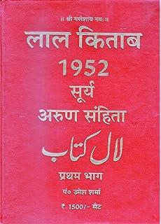 Lal Kitab Urdu Pdf