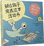 别让鸽子完成这本活动书(共5册)