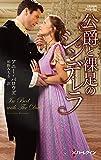 公爵と裸足のシンデレラ (ハーレクイン・ヒストリカル・スペシャル)