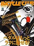 BiCYCLE CLUB (バイシクルクラブ)2019年2月号 No.406(特別付録:特製防寒トーカバー&フルクラムカタログ)