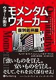 ウォール街のモメンタムウォーカー 〔個別銘柄編〕 (ウィザードブックシリーズ)