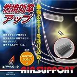 エアサポート for ガソリン 排気量2500cc程度まで 特許取得済 燃費向上 燃焼効率アップ エアフィルター エアクリーナー アーシング パワーアップ [受注生産]