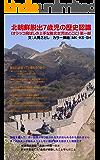 北朝鮮脱出7歳児の歴史認識: オシッコ飛ばしの上手な脱北女児はどこに