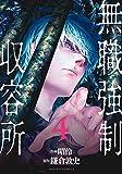 無職強制収容所(4) (アクションコミックス)