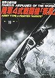 陸軍4式戦闘機「疾風」 (世界の傑作機 NO. 19)