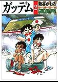 ガッデム (2) (MFコミックス フラッパーシリーズ)