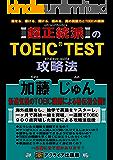 超正統派のTOEIC TEST攻略法