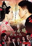 [DVD]続・宮廷女官 若曦(ジャクギ) ~輪廻の恋 第三部BOX
