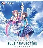 BLUE REFLECTION 幻に舞う少女の剣|オンラインコード版