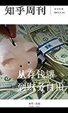 知乎周刊·从存钱罐到财务自由