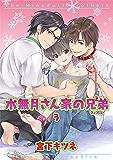 水無月さん家の兄弟3 (光彩コミックス)