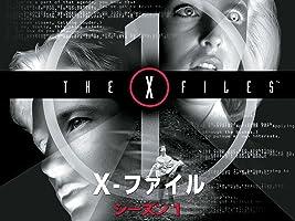 X-ファイル シーズン 1 (吹替版)