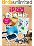 iPad超活用術[雑誌] flick!特別編集