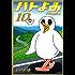 ハトのおよめさん(10) (アフタヌーンコミックス)