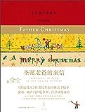 圣诞老爸的来信(《霍比特人》《魔戒》作者托尔金经典亲子绘本,带给孩子所有属于圣诞的快乐、无邪与甜蜜)