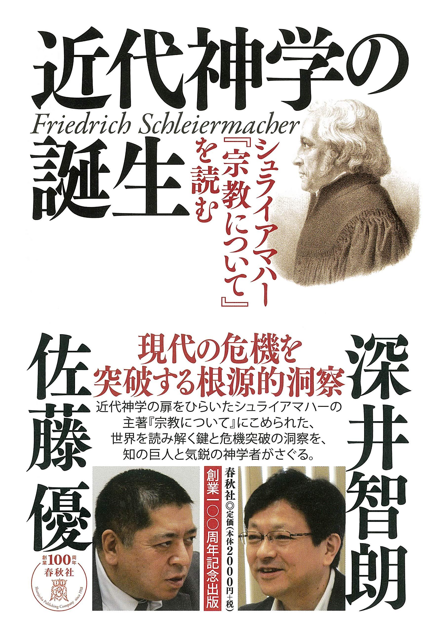 フリードリヒ・シュライアマハー