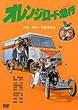 オレンジロード急行 [DVD]