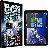 【RISE】【ブルーライトカットガラス】ASUS TransBook Mini T102HA / ASUS Transformer Mini T102HA 強化ガラス保護フィルム 国産旭ガラス採用 ブルーライト90%カット 極薄0.33mガラス 表面硬度9H 2.5Dラウンドエッジ 指紋軽減 防汚コーティング ブルーライトカットガラス