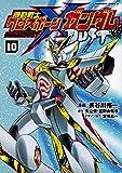 機動戦士クロスボーン・ガンダム DUST (10) (角川コミックス・エース)