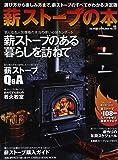 薪ストーブの本 vol.11 薪ストーブのある暮らしを訪ねて (CHIKYU-MARU MOOK 別冊夢の丸太小屋に暮らす)