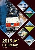 JR北海道の列車2019年壁掛カレンダー(A2・7枚綴り) ~北海道を力強く走る人気のキハ183系シリーズ~